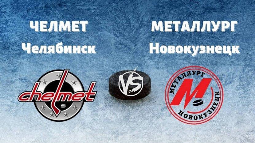 ВХЛ: «Челмет» Челябинск VS «Металлург» Новокузнецк
