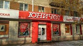 «Юничел» в 2021 году закроет 15 нерентабельных магазинов