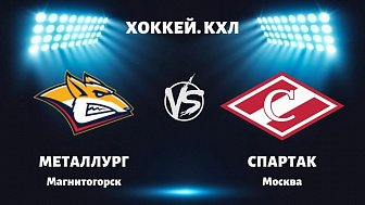 КХЛ: «Металлург» VS «Спартак»