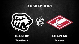 КХЛ: «Трактор» Челябинск VS «Спартак» Москва