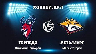КХЛ: «Торпедо» VS «Металлург»