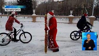 Велогонщики поздравили с Новым Годом
