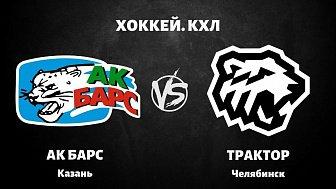 КХЛ: «Ак Барс» Казань VS «Трактор» Челябинск
