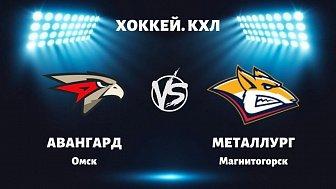 КХЛ: «Авангард» VS «Металлург»