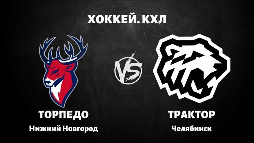 КХЛ: «Торпедо» Нижний Новгород VS «Трактор» Челябинск