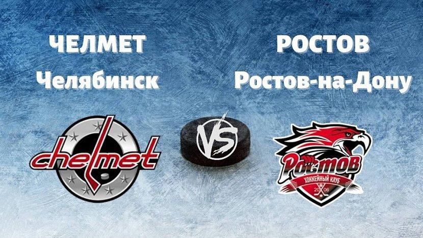 ВХЛ: «Челмет» Челябинск VS «Ростов» Ростов-на-Дону