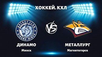 КХЛ: «Динамо» Минск VS «Металлург» Магнитогорск