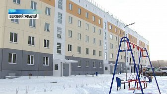 Южноуральцы заселяются в новые квартиры