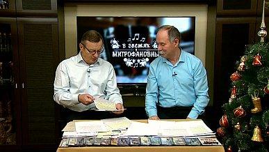 Передача «В гостях у Митрофановны» от 02.01.2021