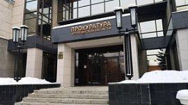 Прокуратура Челябинской области добилась отмены приговора организатору финансовой пирамиды