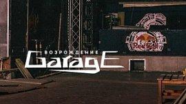 На месте клуба Garage откроется центр развития молодежной культуры