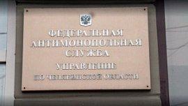 Челябинское УФАС остановило аукционы на проектирование медцентров в Магнитогорске и Златоусте