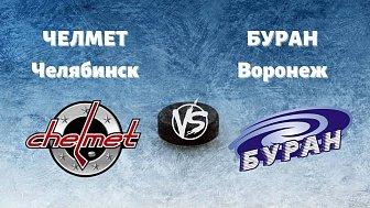 ВХЛ: «Челмет» Челябинск VS «Буран» Воронеж