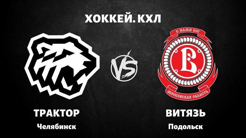 КХЛ: «Трактор» Челябинск VS «Витязь» Подольск