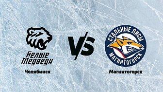 МХЛ: «Белые медведи» Челябинск VS «Стальные лисы» Магнитогорск