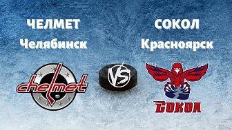ВХЛ: «Челмет» Челябинск VS «Сокол» Красноярск