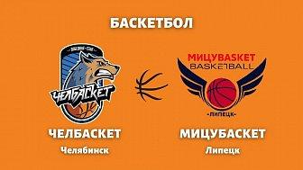 Баскетбол: «Челбаскет» VS «Мицубаскет»