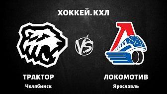 КХЛ: «Трактор» Челябинск VS «Локомотив» Ярославль