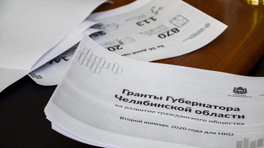 Южноуральцы выиграли гранты губернатора на сумму более 14 миллионов рублей