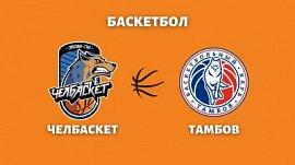 Баскетбол: «Челбаскет» VS «Тамбов»