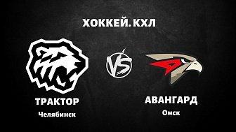 КХЛ: «Трактор» Челябинск VS «Авангард» Омск