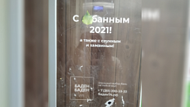 Челябинское УФАС изучит законность рекламы термального комплекса «Баден-Баден»