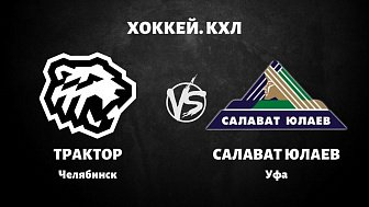 КХЛ: «Трактор» Челябинск VS «Салават Юлаев» Уфа