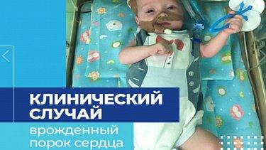 Челябинские хирурги спасли младенца сгигантским сердцем