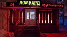 Ломбарды Челябинской области выдали займов почти на 11 млрд рублей
