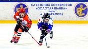 В Челябинской области пройдет региональная «Золотая шайба»