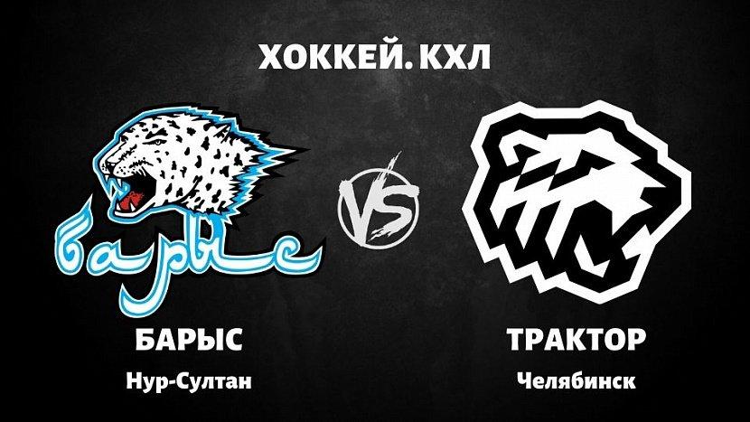 КХЛ: «Барыс» Нур-Султан VS «Трактор» Челябинск