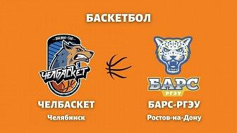 Баскетбол: «Челбаскет» VS «Барс-РГЭУ»