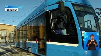 Новый трамвай появится на улицах Челябинска
