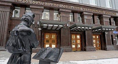 В Челябинской области депутаты Заксобрания повысили важность собственных запросов
