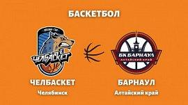 Баскетбол: «Челбаскет» VS «Барнаул»