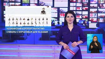 Челябинский аэропорт выпустил стикеры с Курчатовым для Telegram