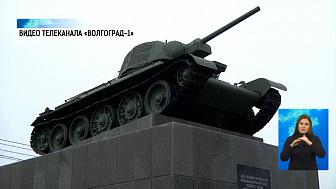 Монумент с танком Т-34 починили в Волгограде
