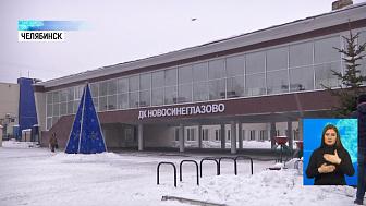 В Новосинеглазово открылся дворец культуры