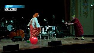 В Челябинской области стартовал фестиваль музыкального юмора