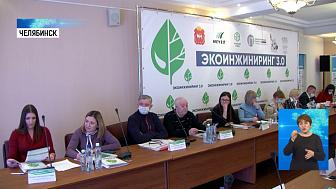 В Челябинске проходит «Экоинжиниринг 3.0»