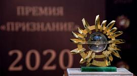 Вручение ежегодной высшей общественной награды — премии «Признание»
