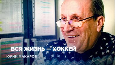 Ими гордится Южный Урал. Вся жизнь — хоккей