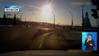 Челябинскому метеориту — 8 лет