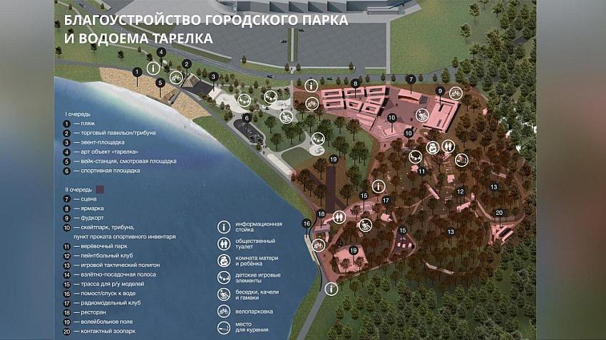 В создание парка в Златоусте инвестируют 165 млн рублей