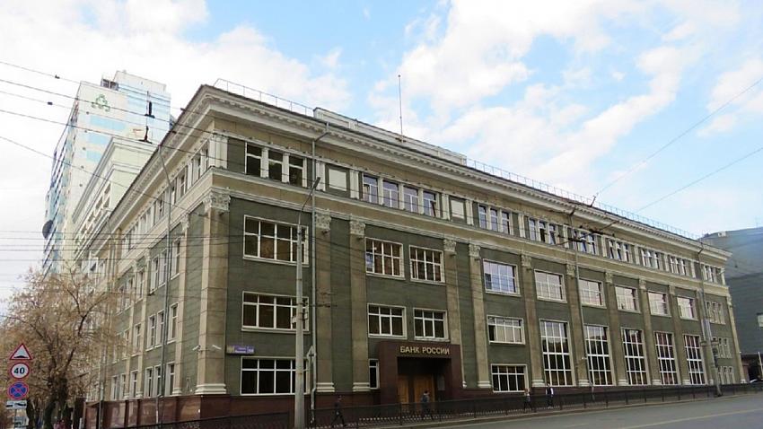 Здание с отделением Центробанка в Челябинске включили в список объектов культурного наследия