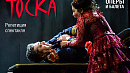 В Магнитогорском театре оперы и балета состоится премьера оперы «Тоска» наитальянском языке