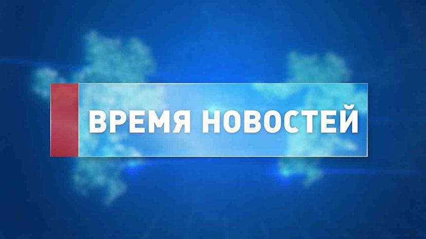 ВРЕМЯ НОВОСТЕЙ в прямом эфире. 16+