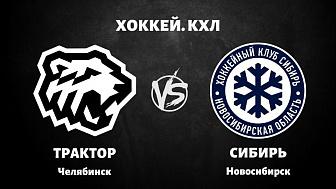КХЛ: «Трактор» Челябинск VS «Сибирь» Новосибирск