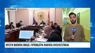 Итоги визита вице-премьера Марата Хуснуллина