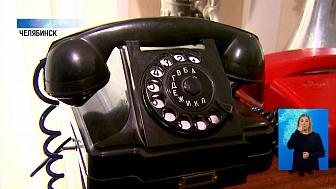 Телефонной сети Челябинска — 115 лет